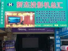 安庆新杰投影机总汇