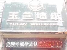 玉兰墙纸兴平专卖店