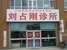 双阳区刘占刚诊所