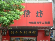 刘小红刺绣坊