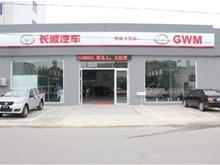 牡丹江长城汽车4S店