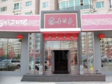 牡丹江恭喜饺子(华隆城市花园店)
