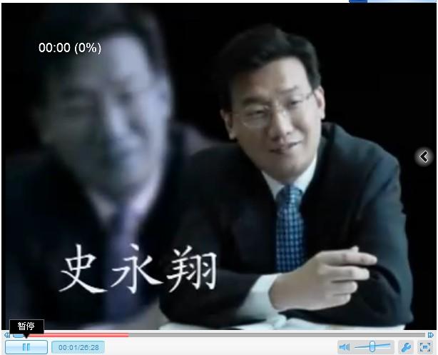 史永翔经典课程-总经理财务管理