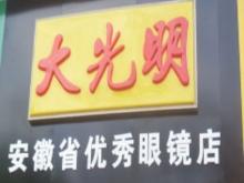 金寨县大光明眼镜店