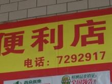 李�w清�|湖便利店