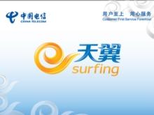 中国电信化州分公司