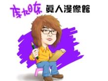 盘锦李旭东真人漫像馆
