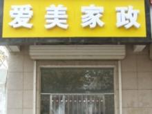 河津市城区爱美家政服务中心形象图