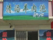 榆中清汤羊肉泡
