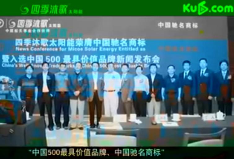 四季沐歌太阳能宣传广告