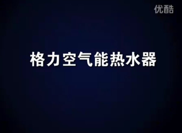 格力空气能热水器宣传片