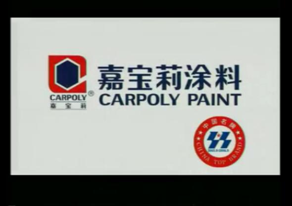 嘉宝莉漆 中国名牌
