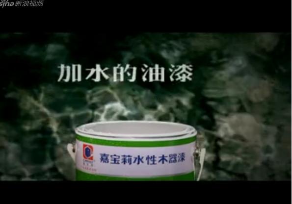 嘉宝莉水性漆――加水的油漆更环保
