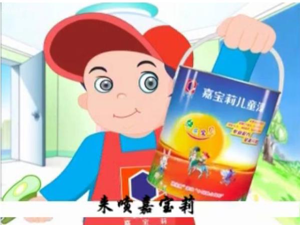 嘉宝莉儿童漆――快乐宝贝儿童漆