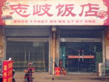 霍州志岐饭店