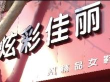 炫彩佳丽鞋店