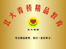 诸暨大唐北大青桥培训中心