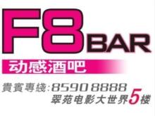 F8动感酒吧