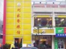 杭州刘家香辣馆延安店