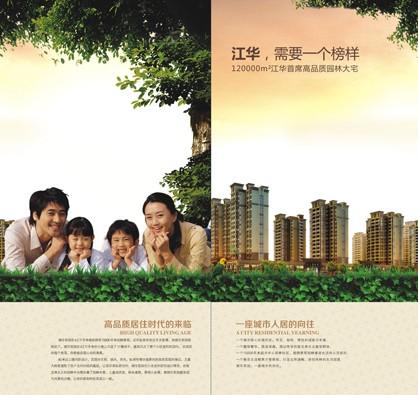 湖南省江华县祥龙城市花园形象片