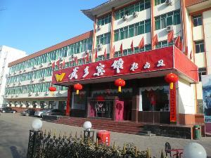 武乡县人民政府宾馆
