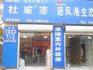 杜威漆东明销售喷涂服务中心