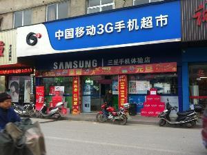 安化山晨手机连锁店