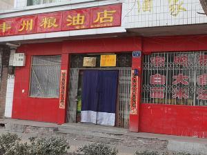 武乡县丰州粮油店
