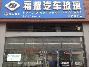 天津武清福耀汽车玻璃―武清福庆店