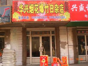 鞭炮电子秤华兴专卖店