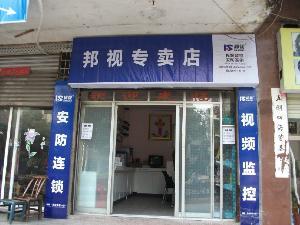 赤壁市邦视专卖店