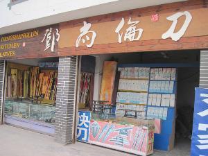 龙水邓家刀专卖形象图