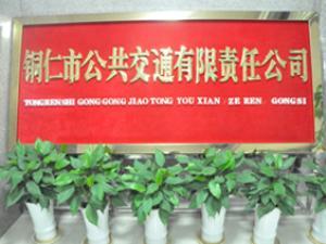 铜仁公共交通有限公司