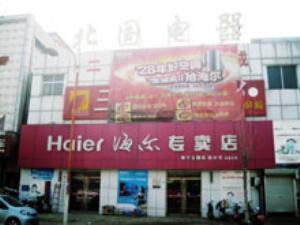 肃宁海尔电器专卖(北国电器)_肃宁名店