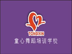 郑州新郑市童心舞蹈培训学校