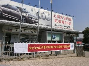 江西和平汽车销售服务有限公司
