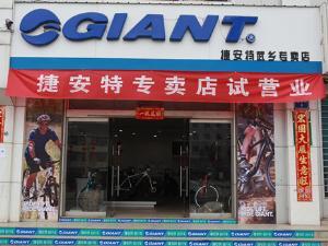 武乡县捷安特自行车专卖店