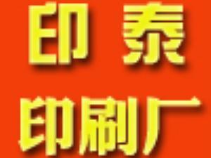 印泰印刷厂――承接各类印刷品