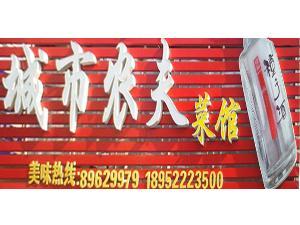沛县城市农夫菜馆