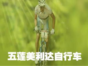 五莲美利达自行车