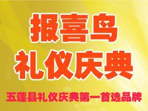 五莲报喜鸟礼仪庆典中心