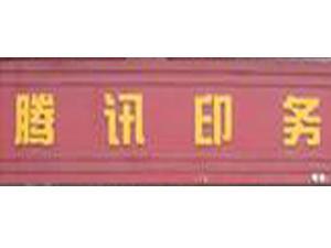 沛县腾讯印务