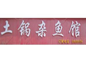 沛县七彩街土锅杂鱼馆