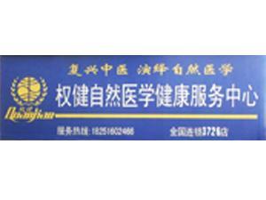 沛县权健自然医学