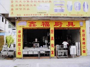 增城鑫福厨具