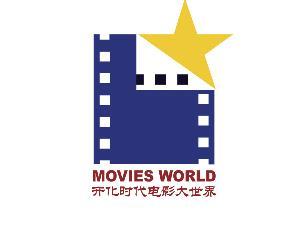 开化时代电影大世界