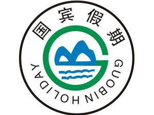 许昌国宾假期旅行社