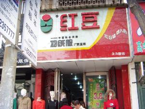 中牟红豆羽绒服专卖店形象图