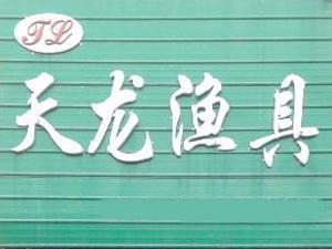 沛县天龙渔具