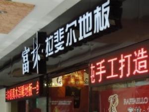 长治富林拉斐尔营销中心